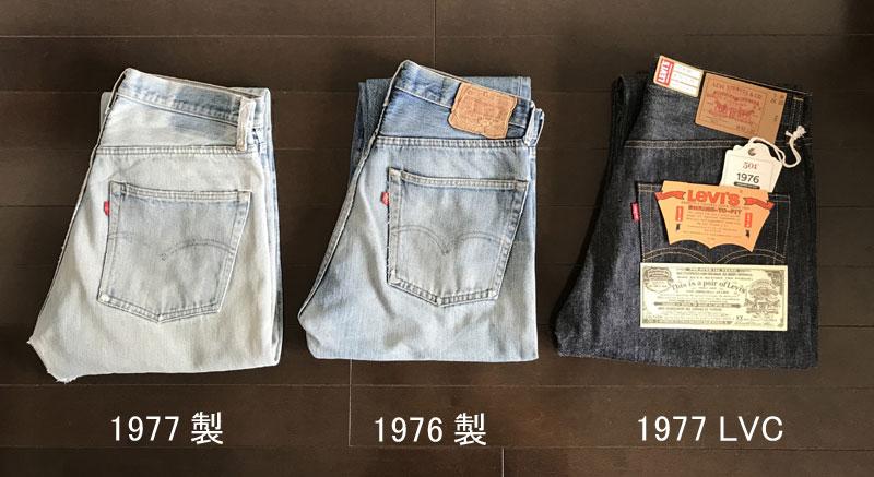 66前期・1976モデルの古着とLVCを比較