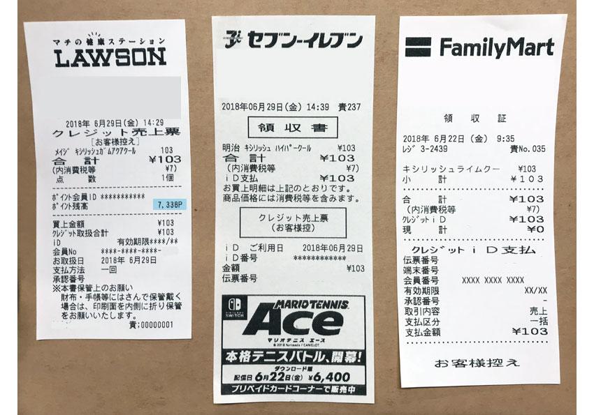 ローソン、セブンイレブン、ファミマで100円以上をiD払いしたケース