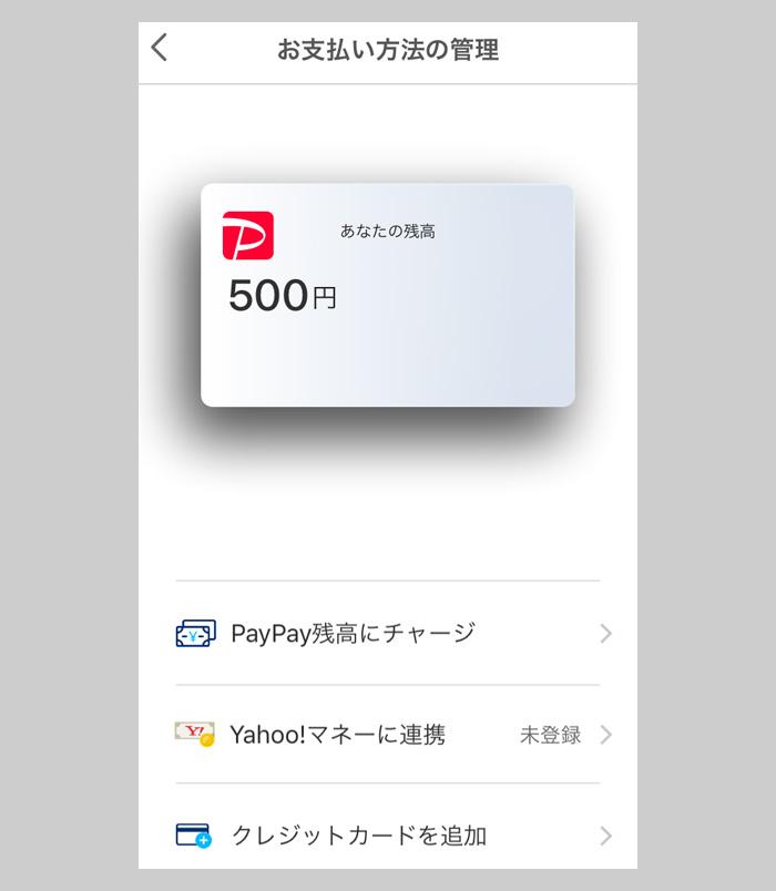 新規登録で500円ゲット