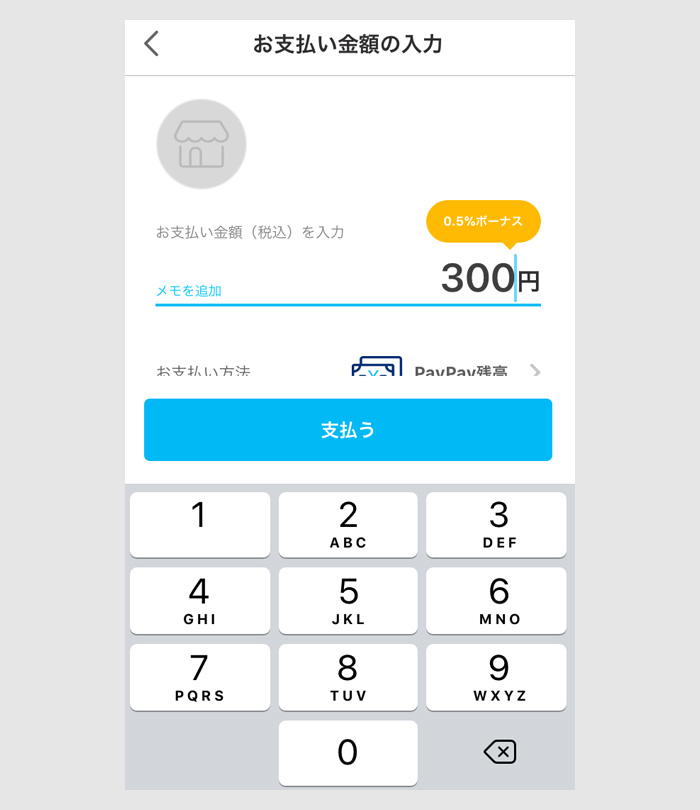 PayPayの金額入力画面