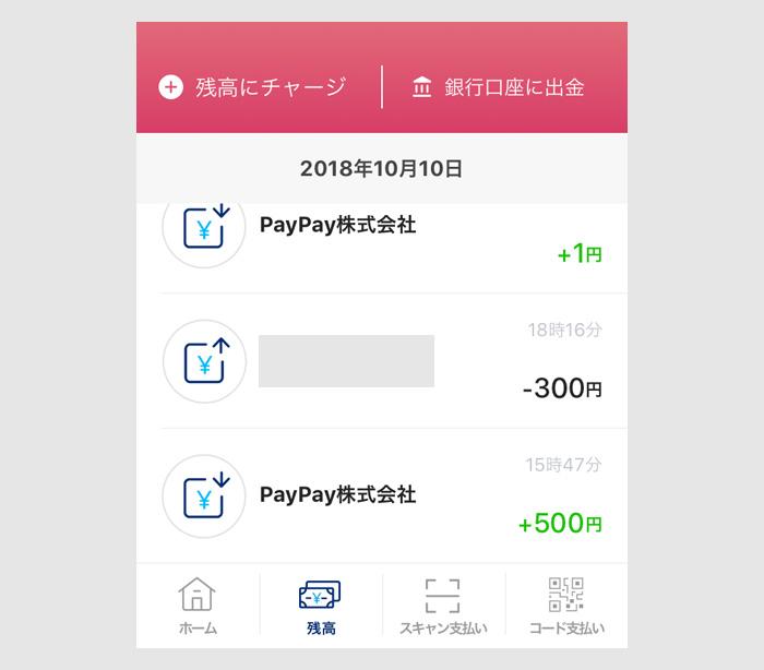 PayPayの残高画面では、ポイントがついたことも確認
