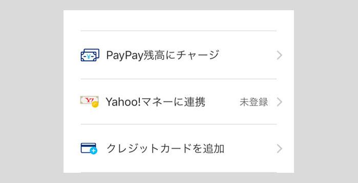 PayPayのクレジットカード登録方法 1
