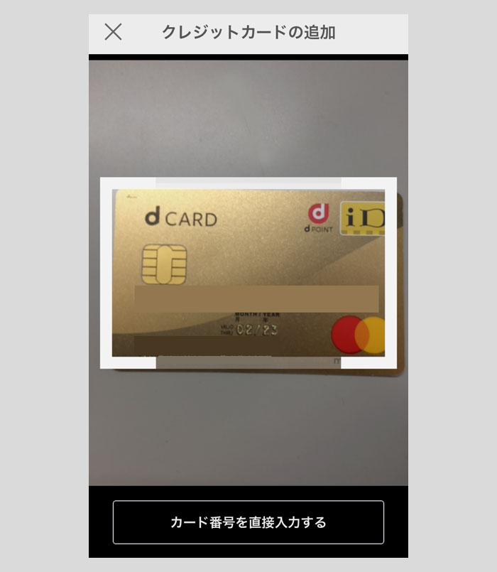 PayPayのクレジットカード登録方法 3