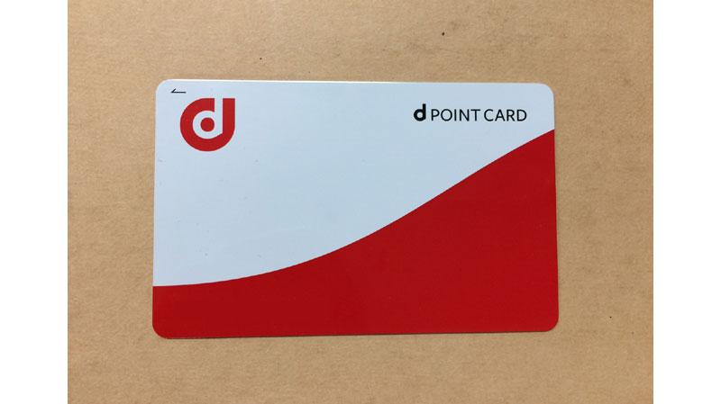 200ポイント入りdポイントカード
