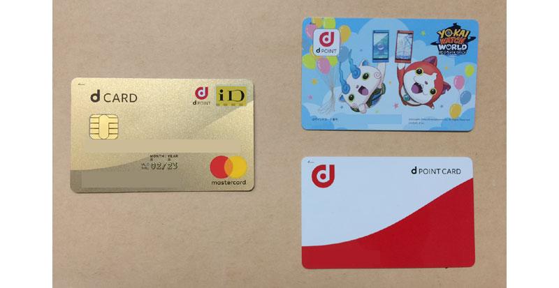 dポイントカードは3枚まで登録可能