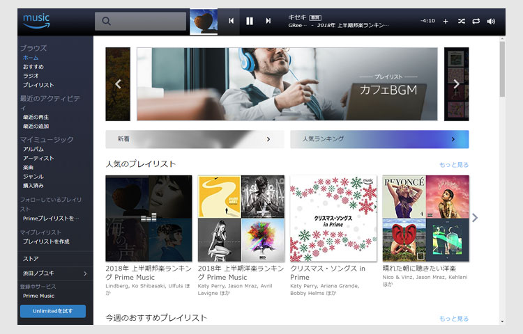 Amaozonミュージック