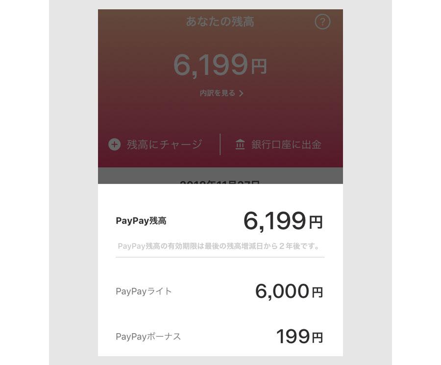 PayPay残高・PayPayライト・PayPayボーナスとは