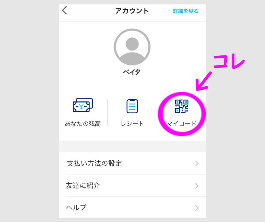 PayPay(ペイペイ)で割り勘する方法