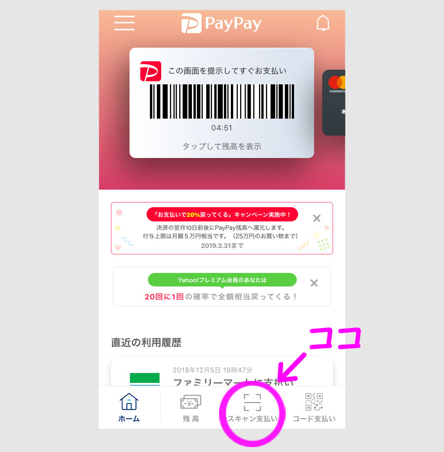 PayPay 遠隔で友達に送金する方法