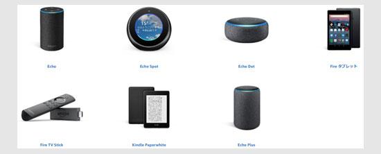 (予告商品)Amazonデバイス