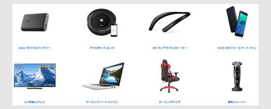 (予告商品)PC・家電・ゲーム