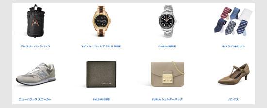 (予告商品)服・シューズ・バッグ・腕時計