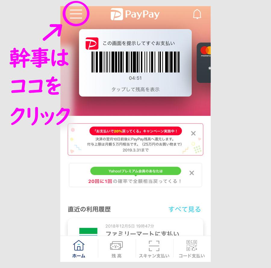 PayPay割り勘のユーザーインターフェース