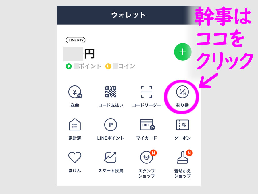 LINE Pay割り勘のユーザーインターフェース