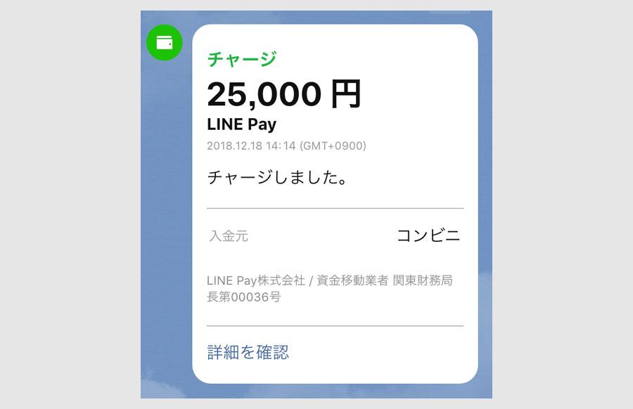 ステップ1:コンビニから25,000円チャージ