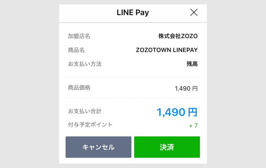 スマホからのLINE Payのオンライン支払い