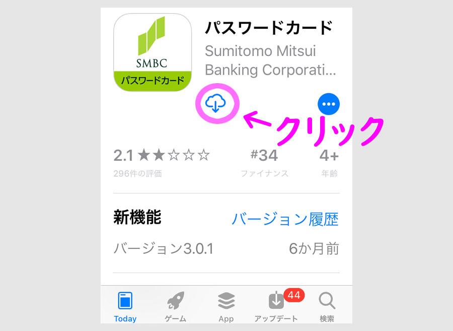 ラインペイと銀行口座の認証作業 三井住友銀行パスワードカード1