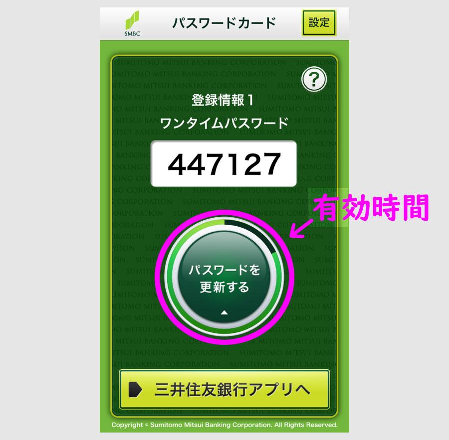 ラインペイと銀行口座の認証作業 三井住友銀行パスワードカード2