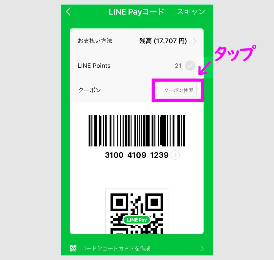 LINE Pay専用クーポンの使い方2