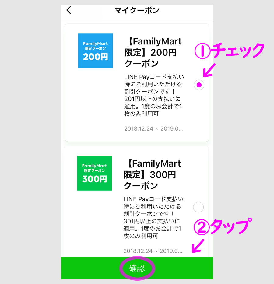 LINE Pay専用クーポンの使い方3