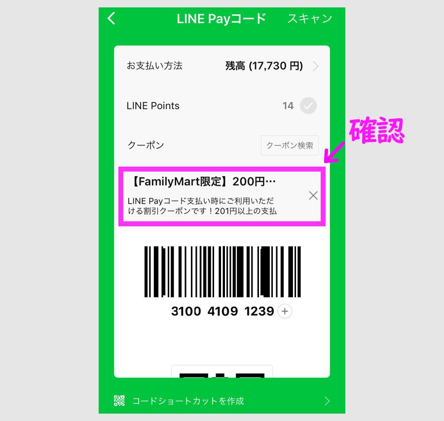 LINE Pay専用クーポンの使い方4