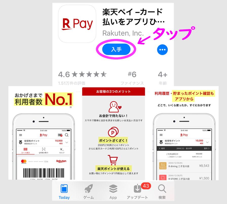 楽天Payアプリのインストールからカード登録まで1
