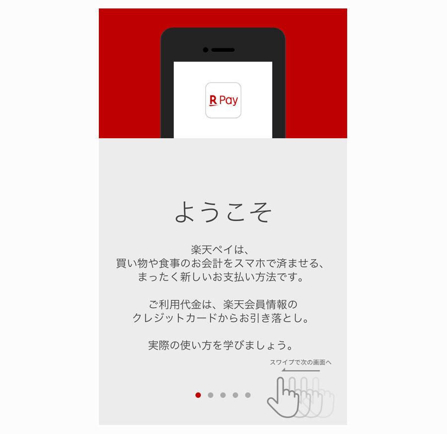 楽天Payアプリのインストールからカード登録まで2