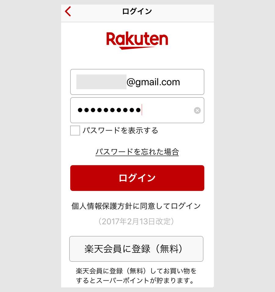 楽天Payアプリのインストールからカード登録まで3