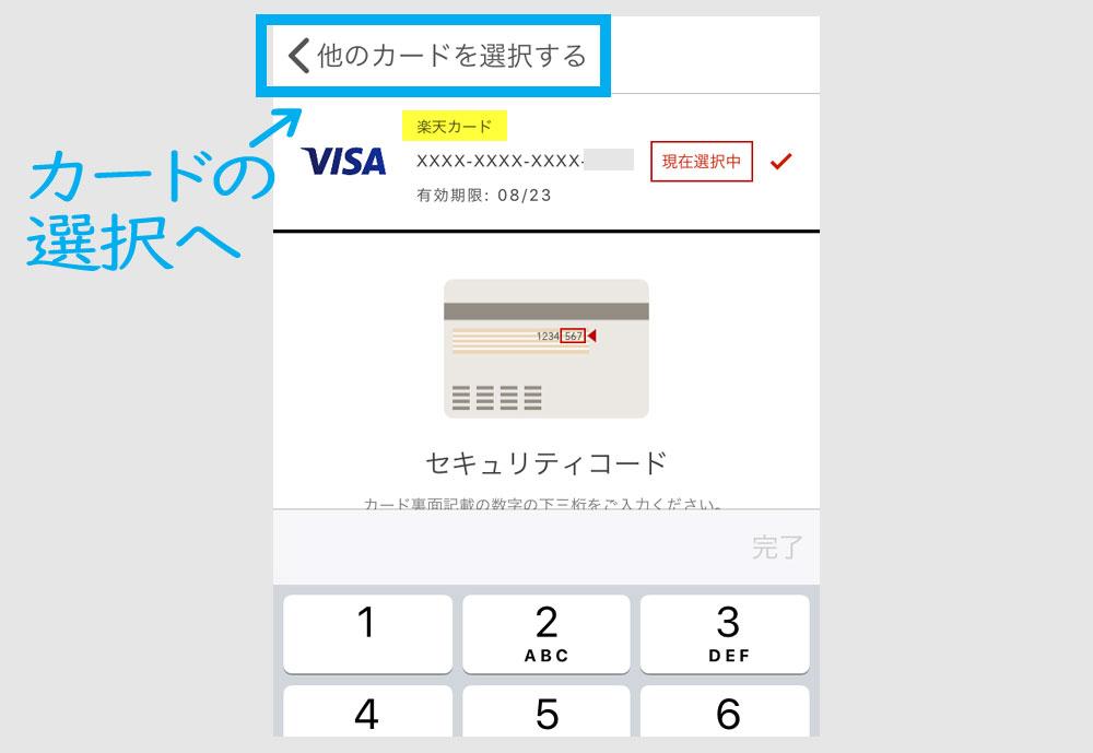 楽天Payアプリのインストールからカード登録まで4