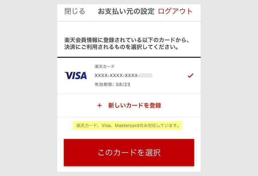 楽天Payアプリのインストールからカード登録まで5