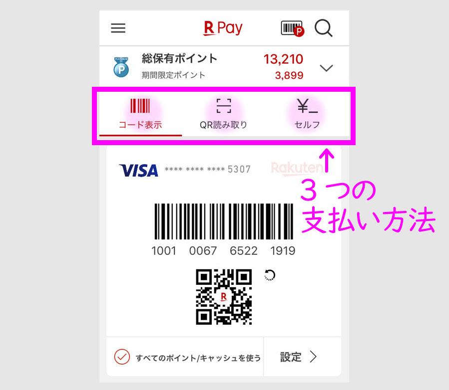 楽天Payの使い方のポイント【メイン画面の見方】3つの支払い方法