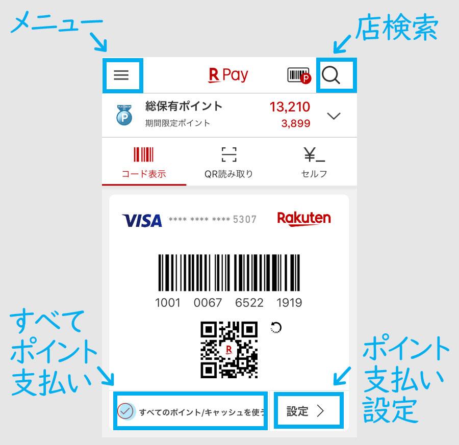 楽天Payの使い方のポイント【メイン画面の見方】ポイント支払い設定・メニュー・店検索