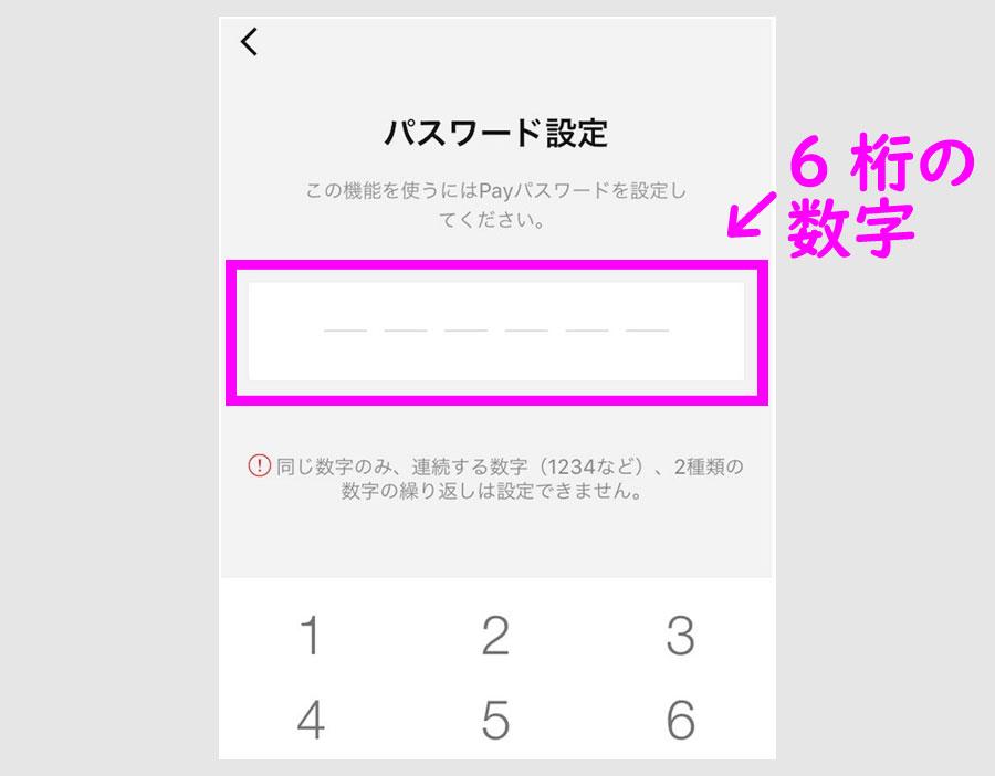 LINE Payを登録する パスワードの設定