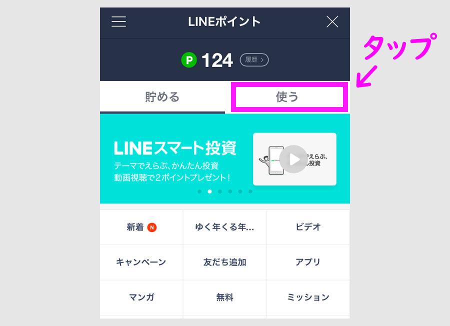 LINEポイントをLINE Pay残高に交換する2