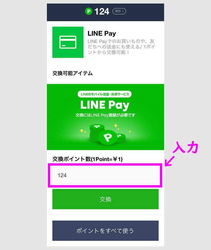 LINEポイントをLINE Pay残高に交換する4