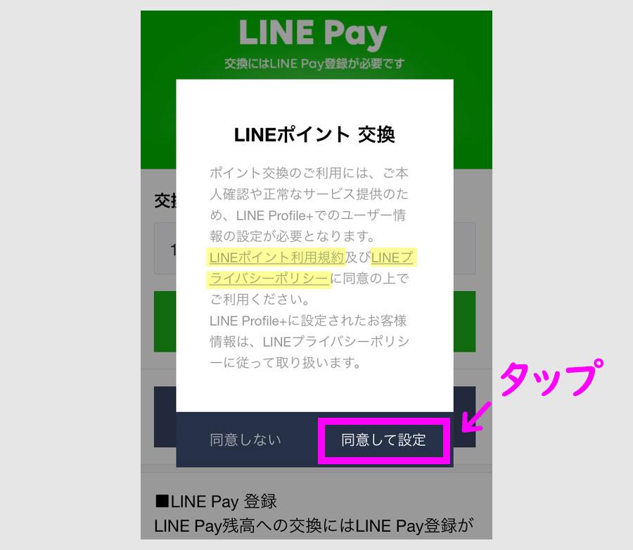 STEP1: LINEポイントをLINE Pay残高に交換3