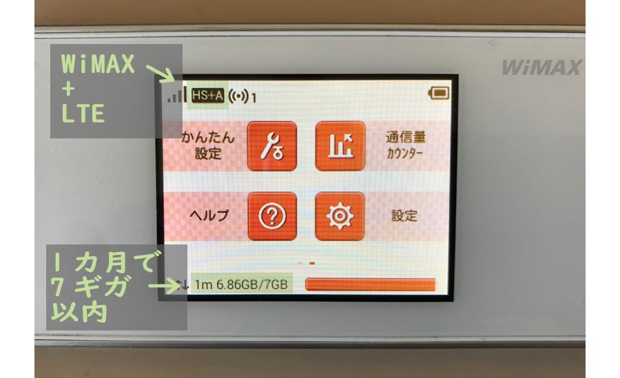 ハイスピード+エリアモード(WiMAX+LTE)