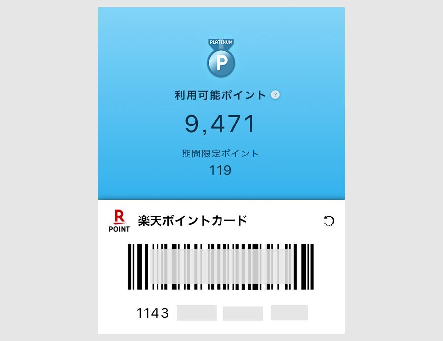 ポイントカードアプリの画面