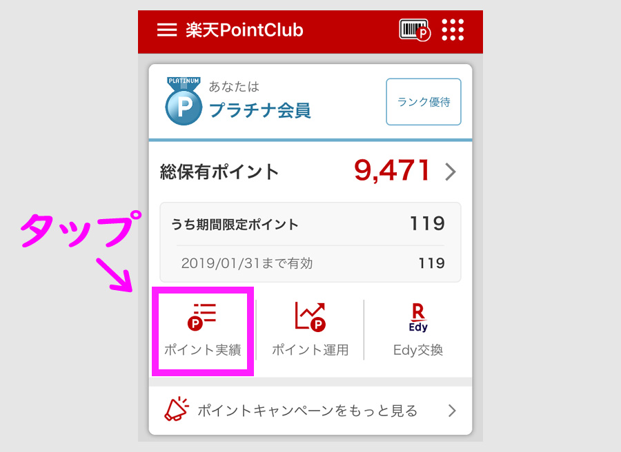 楽天ペイと楽天PointClubアプリの連携