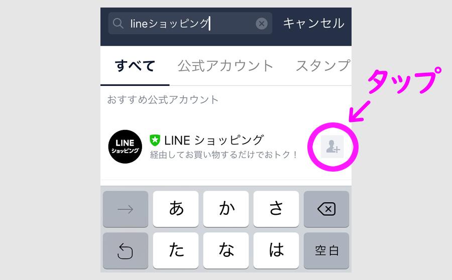 STEP1:LINEショッピングを友だち登録