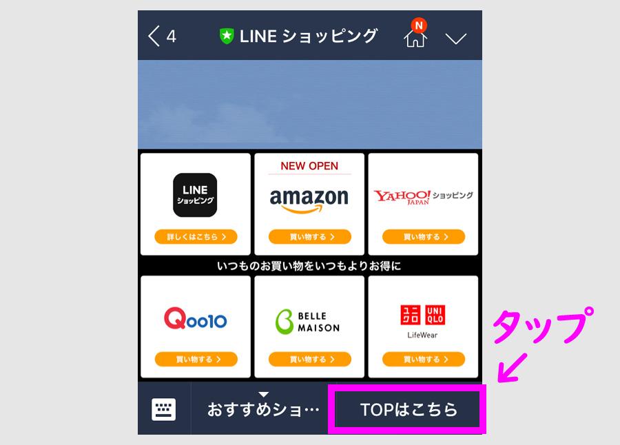 STEP2:LINEショッピングのトップページへ向かう3
