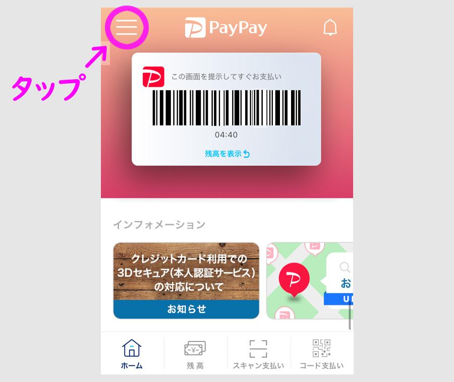PayPayに登録済みのクレジットカードを削除する方法1