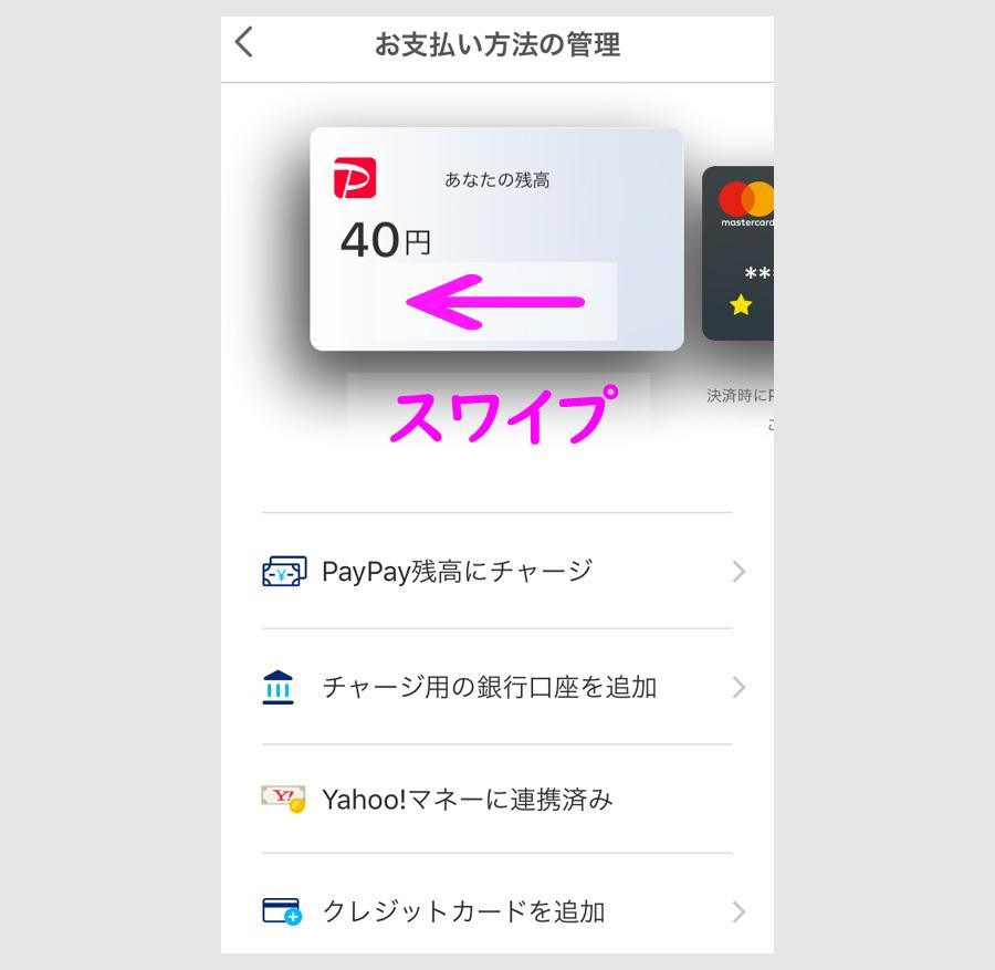 PayPayに登録済みのクレジットカードを削除する方法3