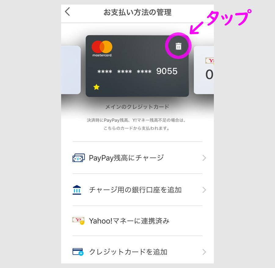 PayPayに登録済みのクレジットカードを削除する方法4