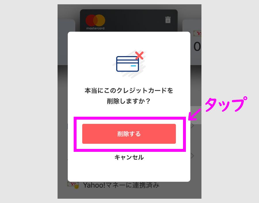 PayPayに登録済みのクレジットカードを削除する方法5