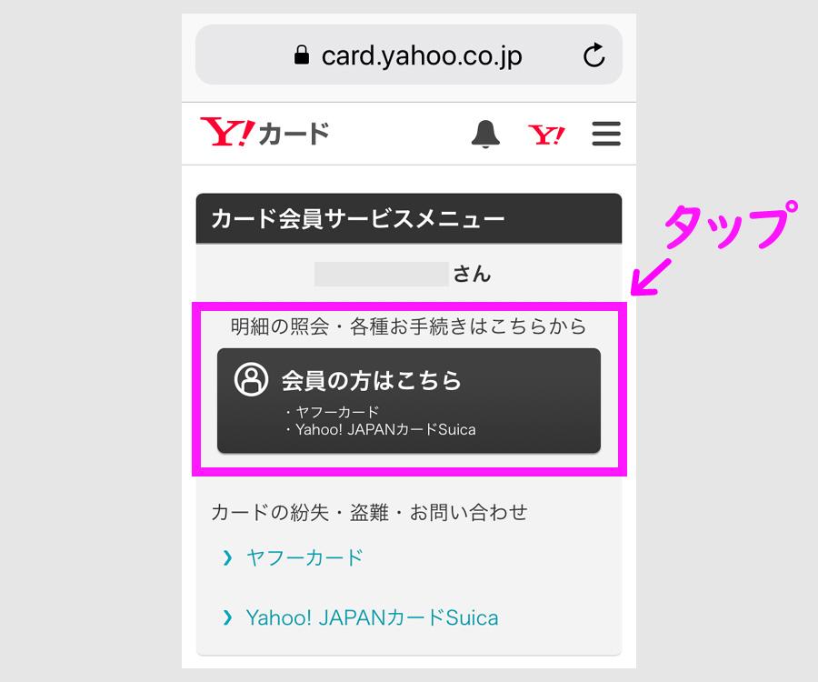 ヤフーカード公式ページにアクセス1