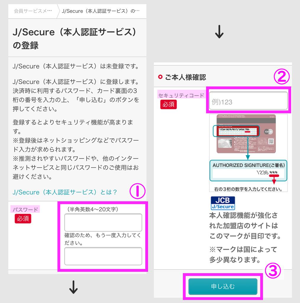 ヤフーカード公式ページにアクセス3