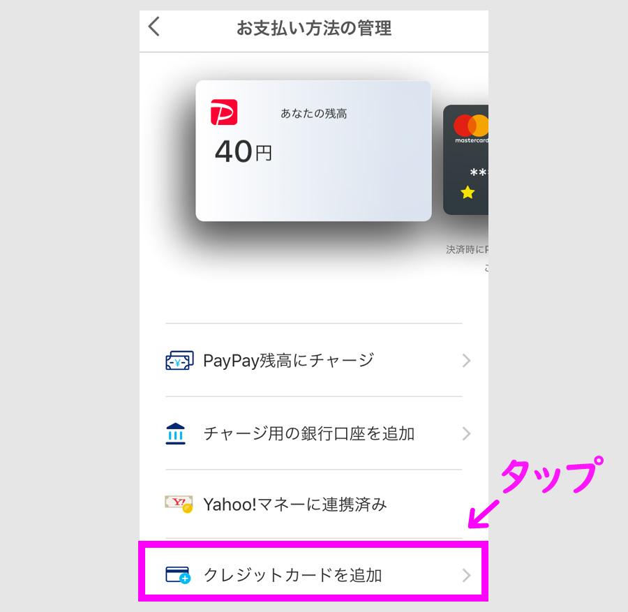 PayPayに3Dセキュアでヤフーカードを登録3