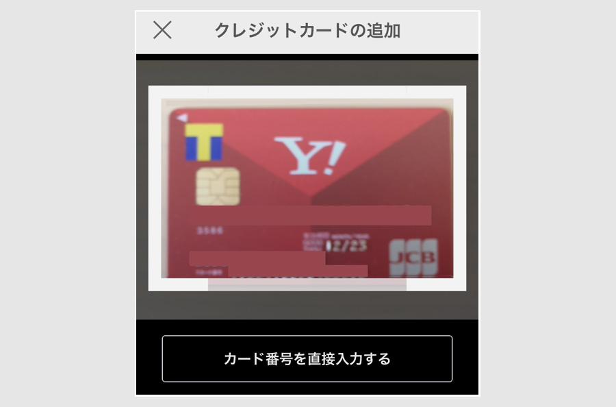 PayPayに3Dセキュアでヤフーカードを登録5