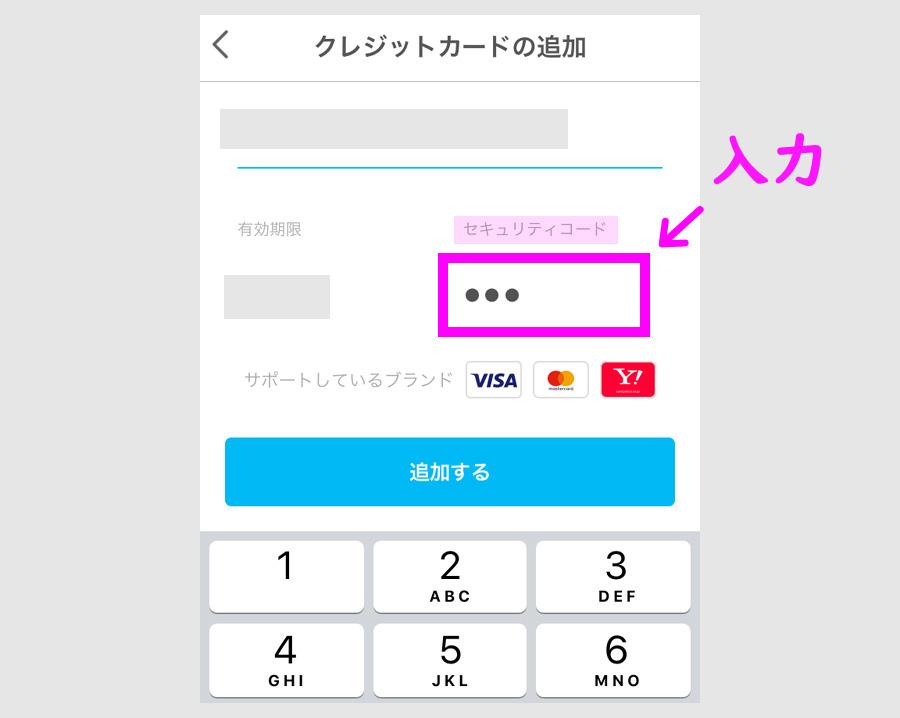 PayPayに3Dセキュアでヤフーカードを登録6